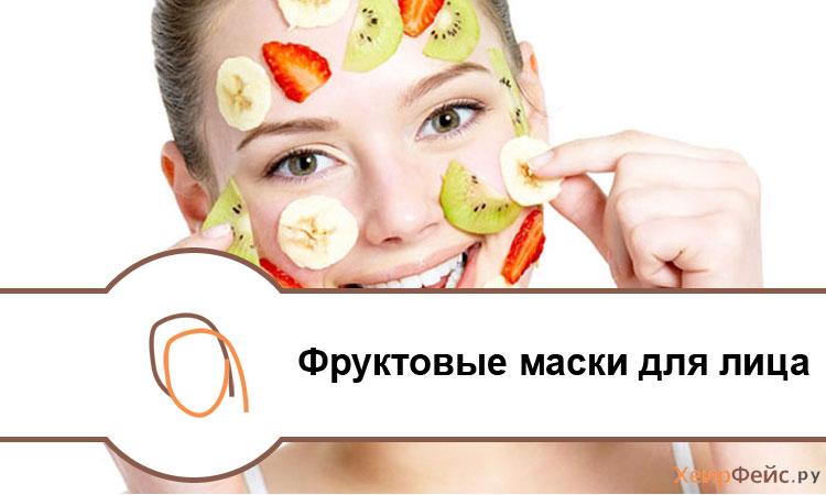 Уходу за лицом из фруктов и овощей thumbnail