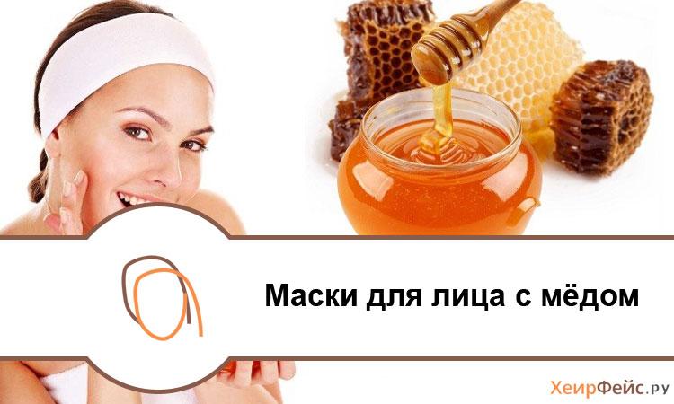 Маски для лица с медом