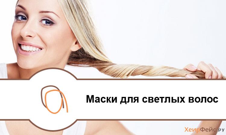 Маски для светлых волос