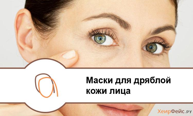 Маски для дряблой кожи лица в домашних условиях
