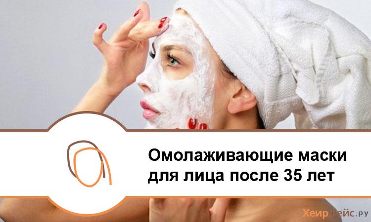 Омолаживающие маски для лица после 35 лет