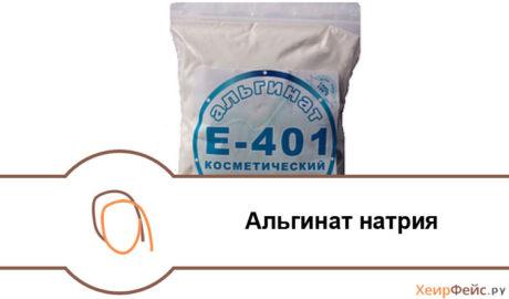 Альгинат натрия: свойства, применение