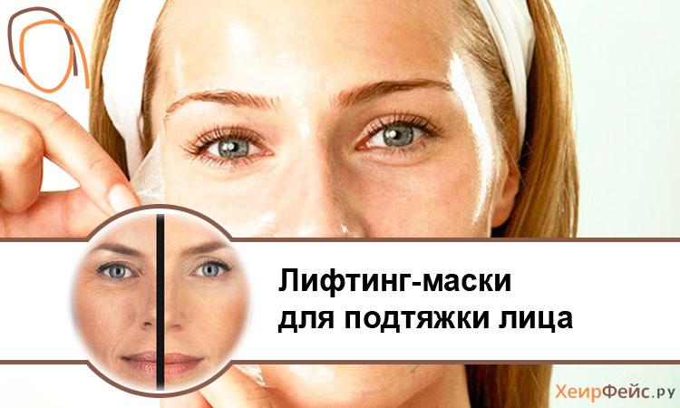 Подтягивающие маски для лица в домашних условиях отзывы