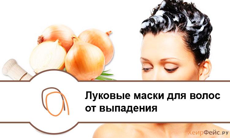 Луковая маска для волос против выпадения