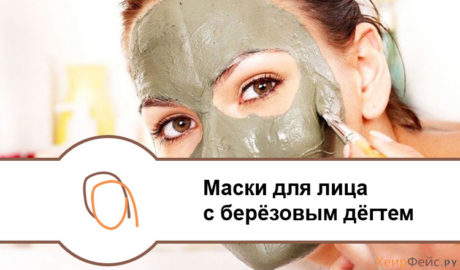 Дегтярные маски для лица