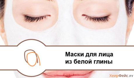 Маски из белой глины для лица: рецепты, применение, советы