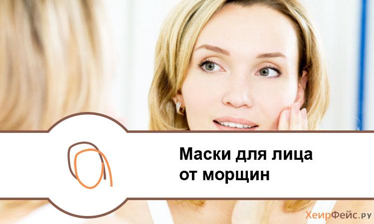 Маска для лица от морщин в домашних условиях