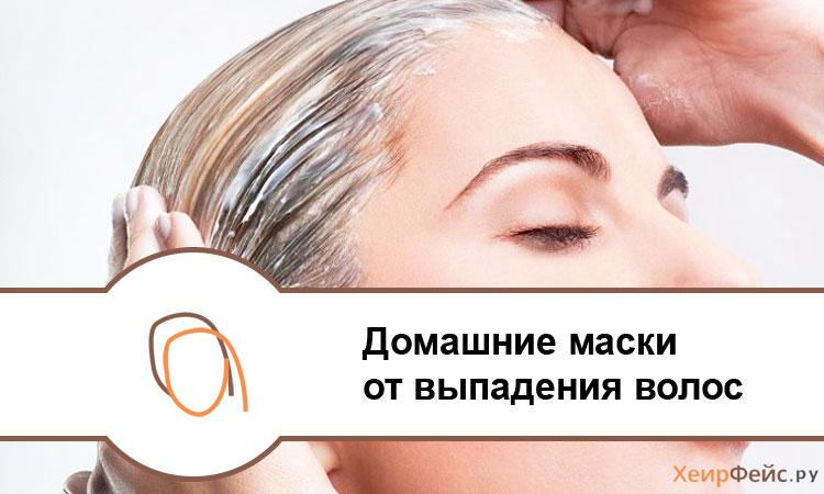 Маска от выпадения волос в домашних условиях