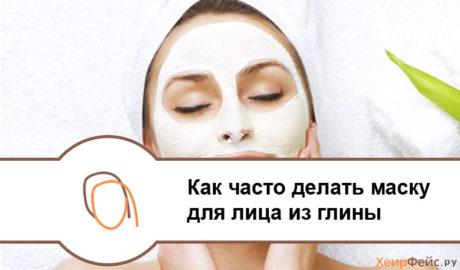 Как часто можно делать маску для лица из глины