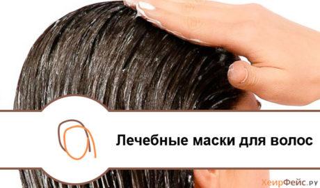 Лечебные маски для волос: восстановление и уход