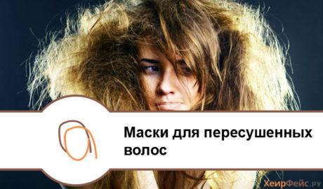 Маска для пересушенных волос в домашних условиях