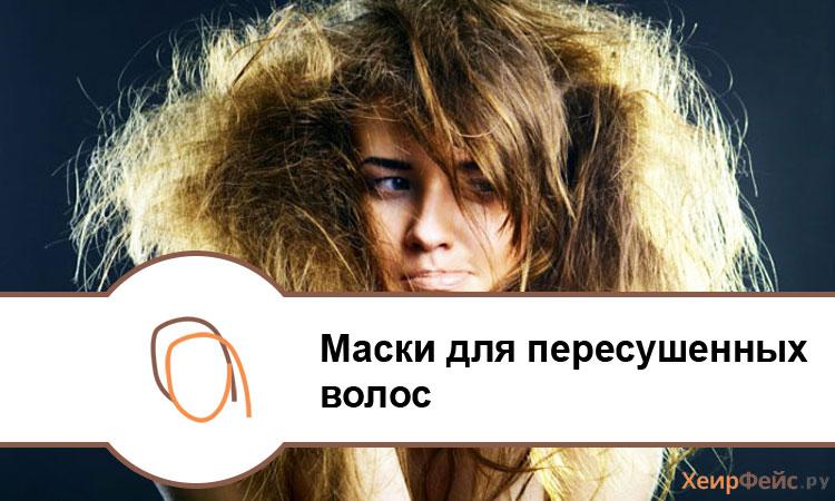 Маска для волос для пересушенных волос