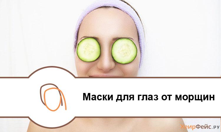 Маска для кожи вокруг глаз в домашних условиях от морщин с алоэ