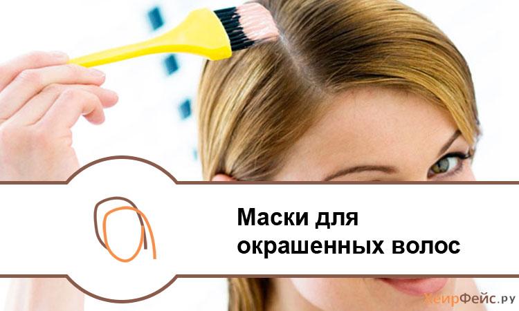 Маски для окрашенных волос в домашних условиях рецепты