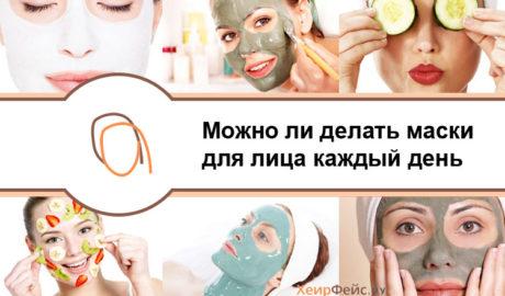 Можно ли делать маски для лица каждый день