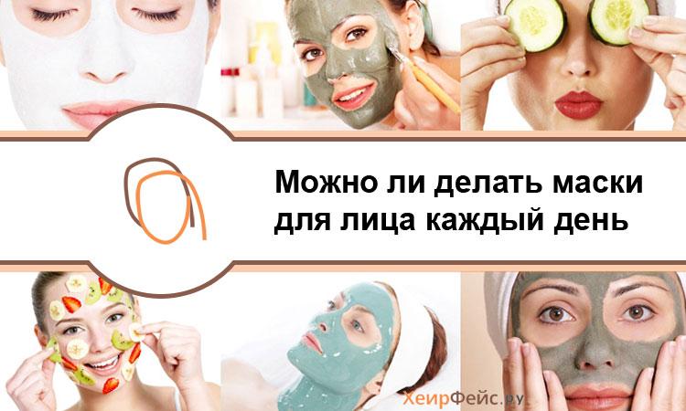 можно ли делать маски для лица каждый день разные