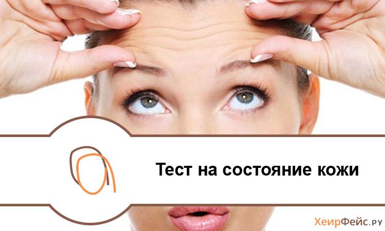 Тест на состояние кожи