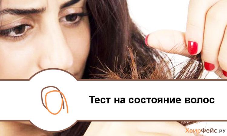 Насколько здоровы твои волосы