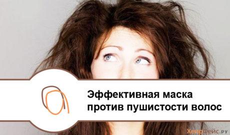 Маска для волос чтобы не пушились