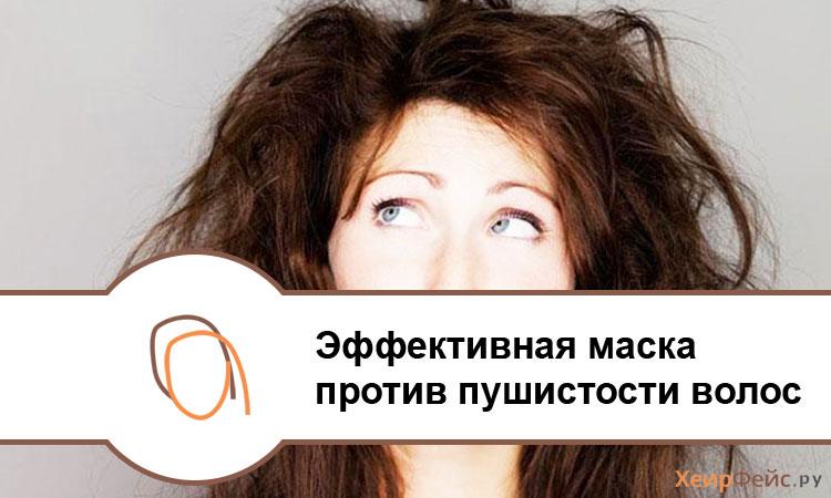 Маска для волос от пушистости волос в домашних условиях