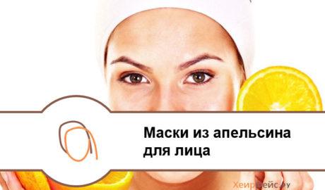 Маски для лица из апельсина
