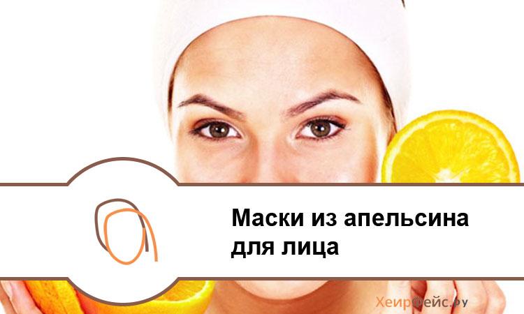 Маски для лица в домашних условиях из апельсина