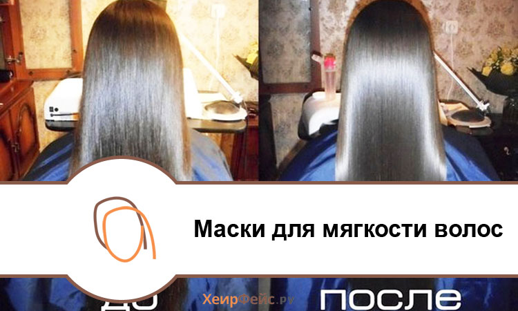 Маска для волос для мягкости