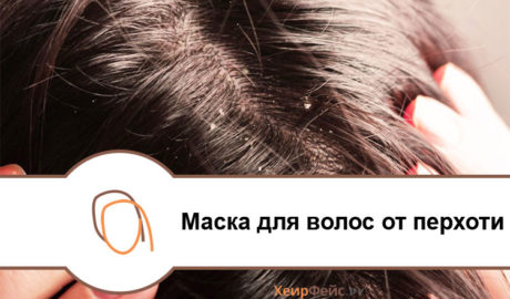 Маска для волос в домашних условиях от перхоти
