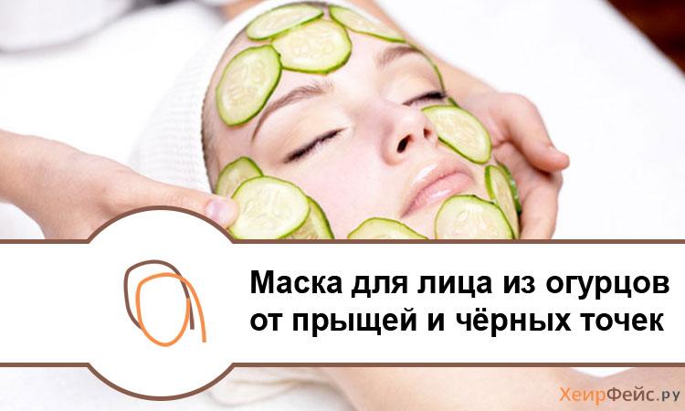 Маска для отбеливания кожи лица после прыщей