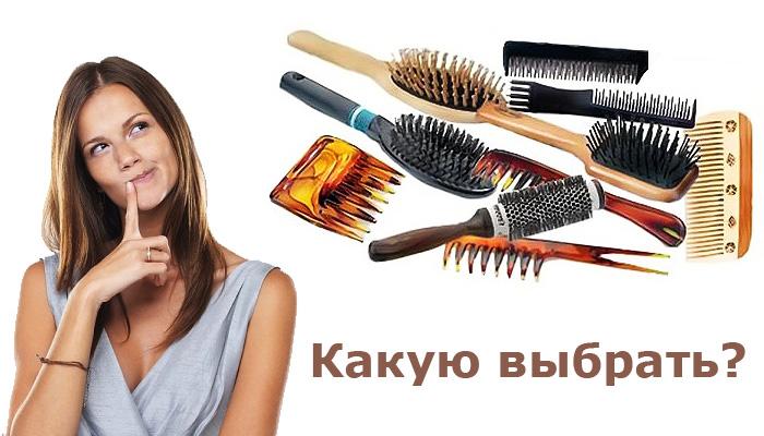 Какую расческу для волос выбрать
