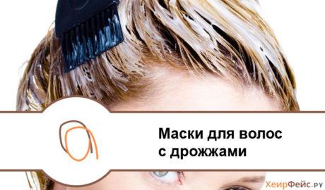 Дрожжевая маска для волос