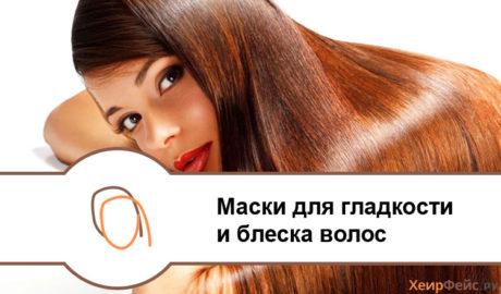 Маска для волос для блеска и гладкости в домашних условиях