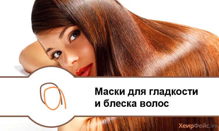 Маски для блеска и гладкости волос в домашних условиях