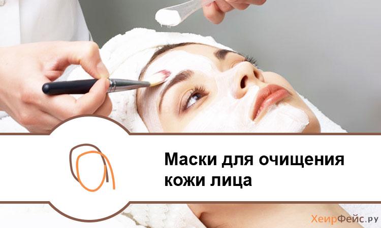Маска для чистки лица
