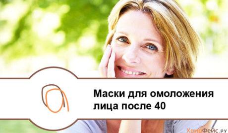 Самые эффективные маски для лица после 40