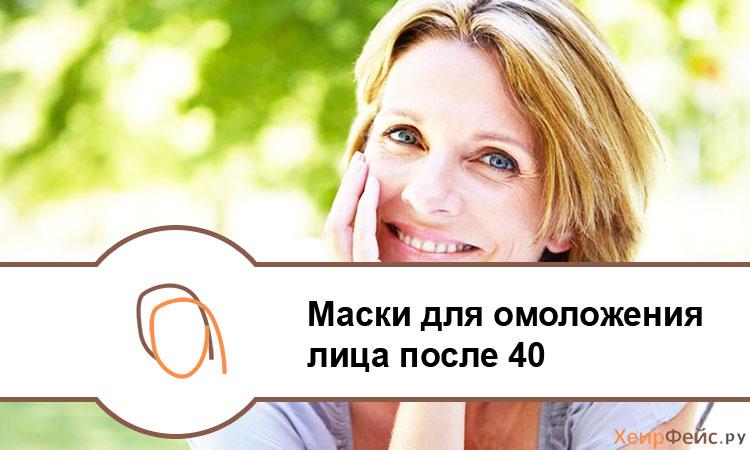 эффективные маски для лица после 40