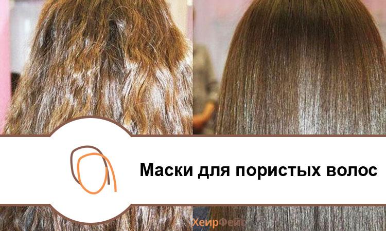 Рецепт маски для пористых волос: уход в домашних условиях