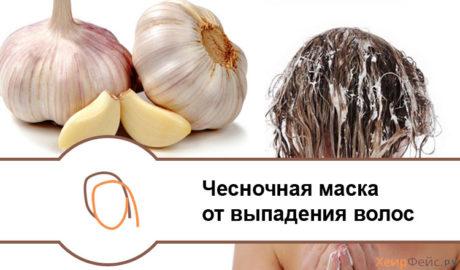 Чесночная маска от выпадения волос