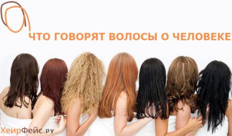 Что могут рассказать о человеке его волосы