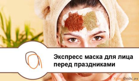 Экспресс маска для лица перед праздником в домашних условиях