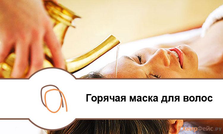 Горячая маска для волос