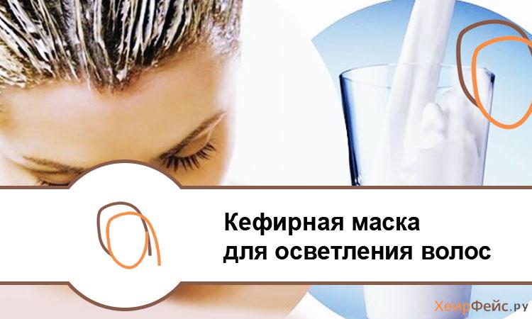 Кефирная маска для осветления волос