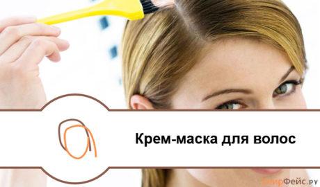 Крем маска для волос