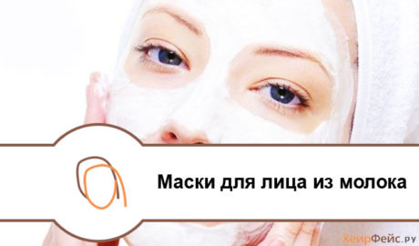 Маска для лица из молока