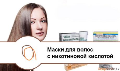 Маска для волос с никотиновой кислотой