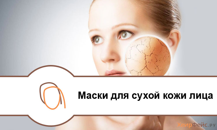 Как избавится от сухой кожи лица в домашних условиях