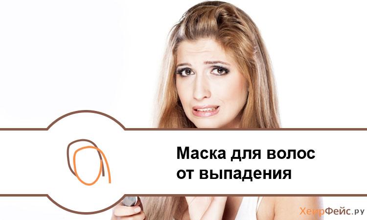 Маски для волос в домашних условиях от выпадения волос