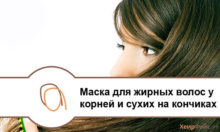 Маска для жирных волос у корней и сухих на кончиках