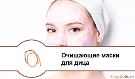 Очищающая маска для лица в домашних условиях