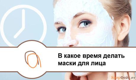 В какое время лучше делать маски для лица